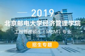 北京邮电大学2017年MEM项目招生专题