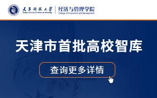 首页右2-天津科技大学经济与管理学院