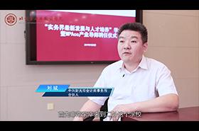 北京第二外国语学院MPAcc校外导师专访——刘斌