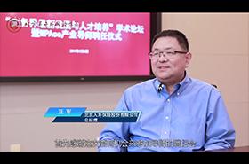 北京第二外国语学院MPAcc校外导师专访——汪军