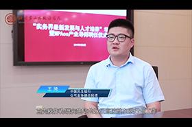 北京第二外国语学院MPAcc校外导师专访——王琦